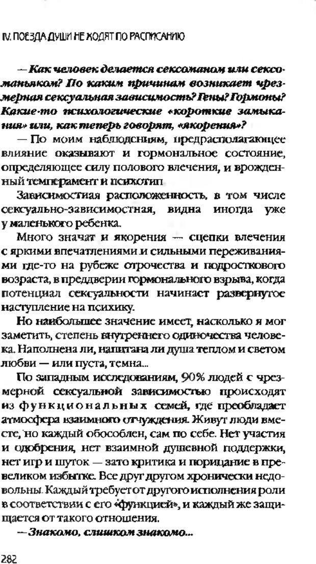 DJVU. Коротко о главном. Леви В. Л. Страница 282. Читать онлайн