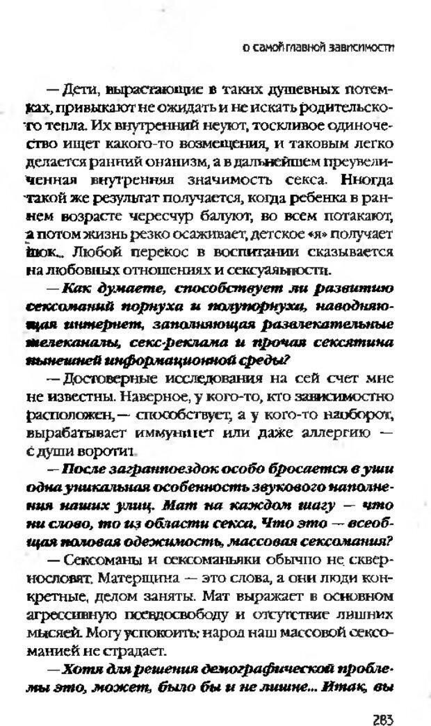 DJVU. Коротко о главном. Леви В. Л. Страница 283. Читать онлайн
