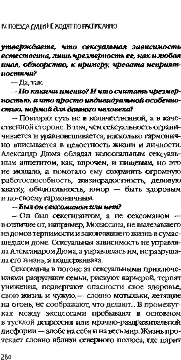 DJVU. Коротко о главном. Леви В. Л. Страница 284. Читать онлайн