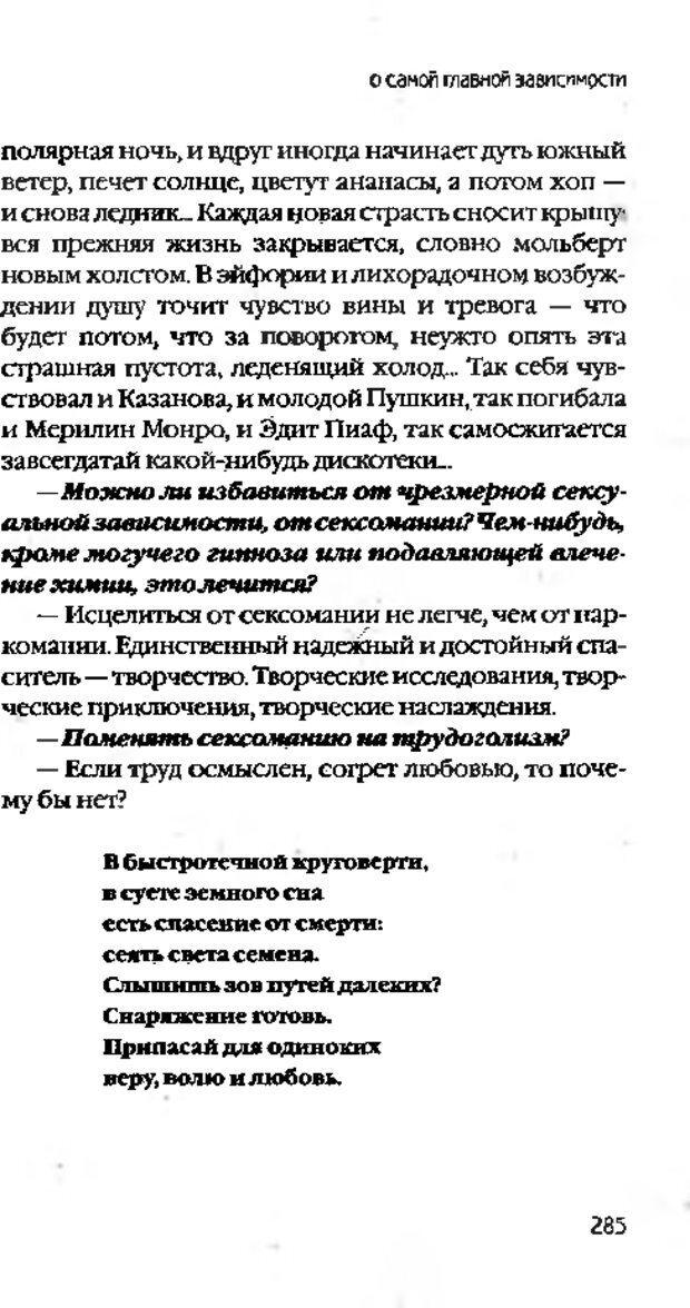 DJVU. Коротко о главном. Леви В. Л. Страница 285. Читать онлайн