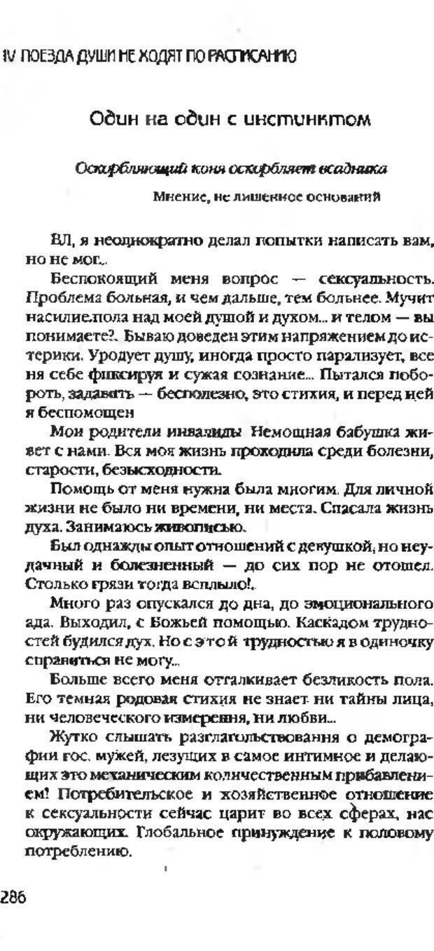 DJVU. Коротко о главном. Леви В. Л. Страница 286. Читать онлайн