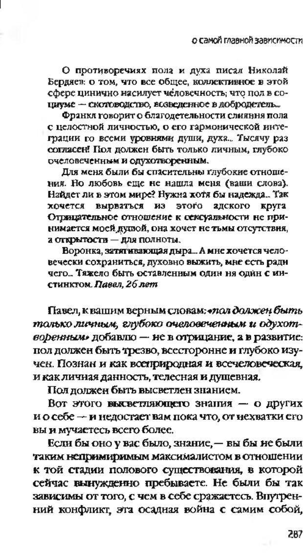 DJVU. Коротко о главном. Леви В. Л. Страница 287. Читать онлайн