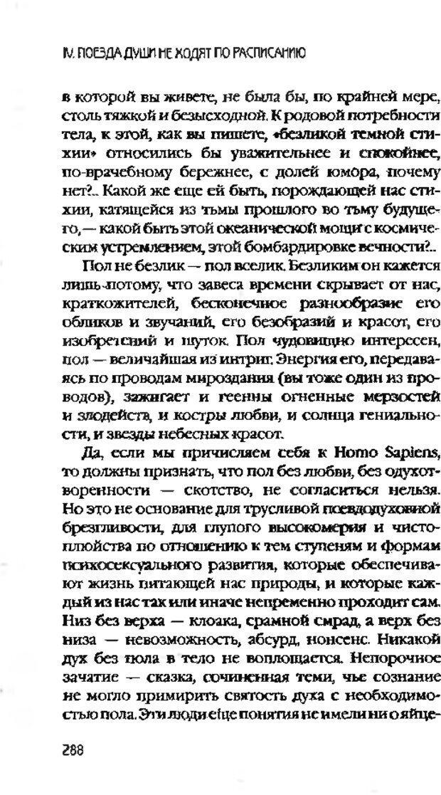 DJVU. Коротко о главном. Леви В. Л. Страница 288. Читать онлайн