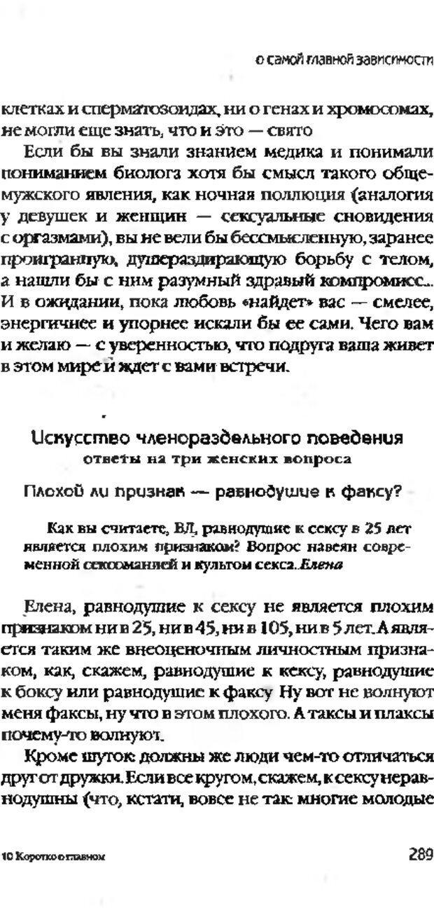DJVU. Коротко о главном. Леви В. Л. Страница 289. Читать онлайн