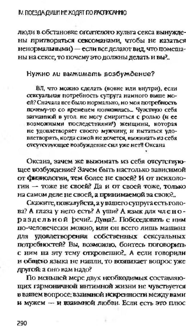 DJVU. Коротко о главном. Леви В. Л. Страница 290. Читать онлайн