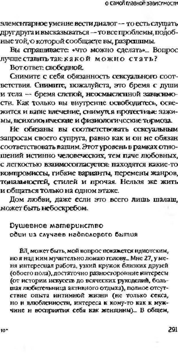 DJVU. Коротко о главном. Леви В. Л. Страница 291. Читать онлайн