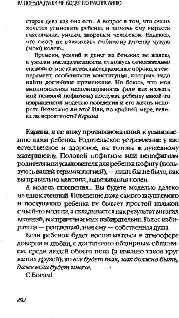 DJVU. Коротко о главном. Леви В. Л. Страница 292. Читать онлайн