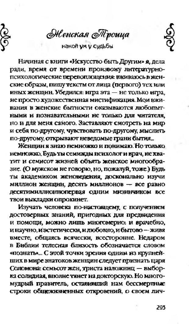 DJVU. Коротко о главном. Леви В. Л. Страница 293. Читать онлайн