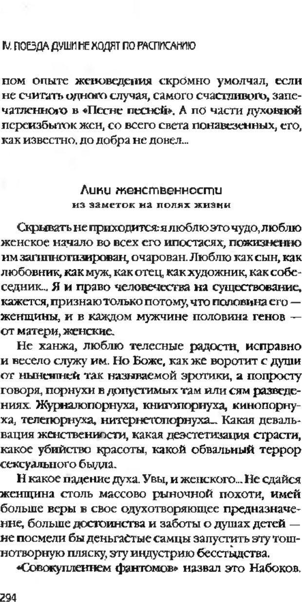 DJVU. Коротко о главном. Леви В. Л. Страница 294. Читать онлайн