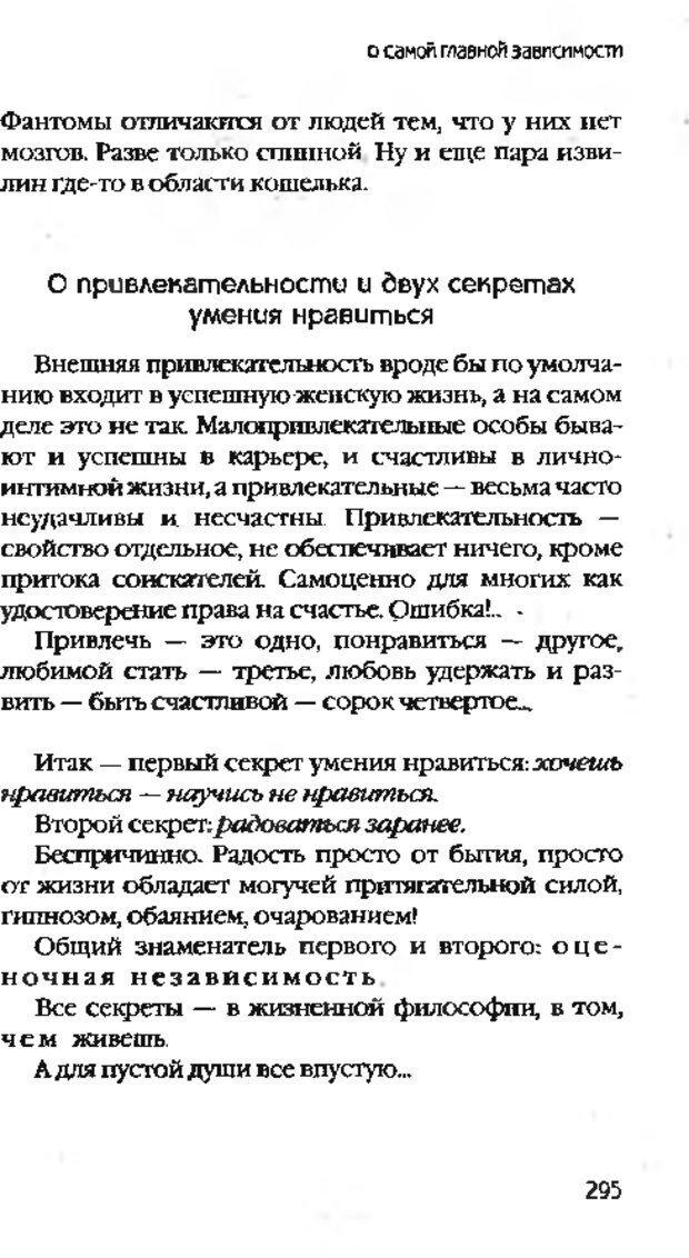 DJVU. Коротко о главном. Леви В. Л. Страница 295. Читать онлайн