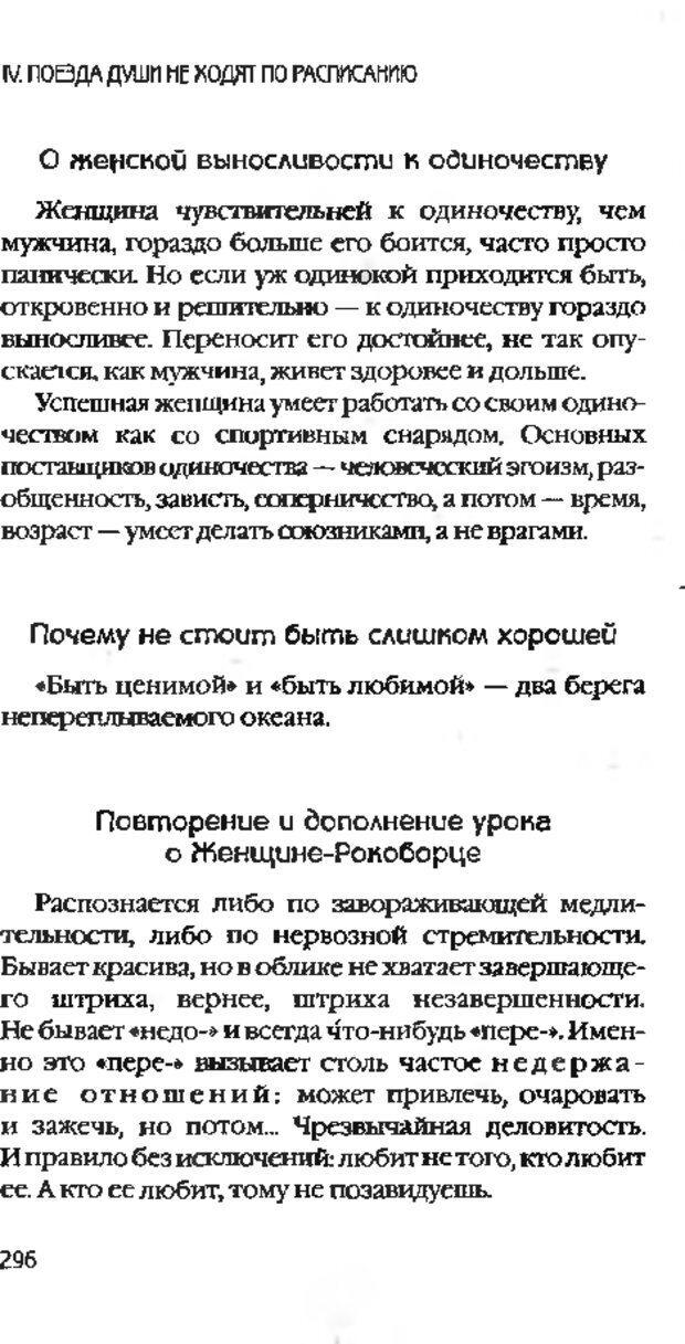 DJVU. Коротко о главном. Леви В. Л. Страница 296. Читать онлайн