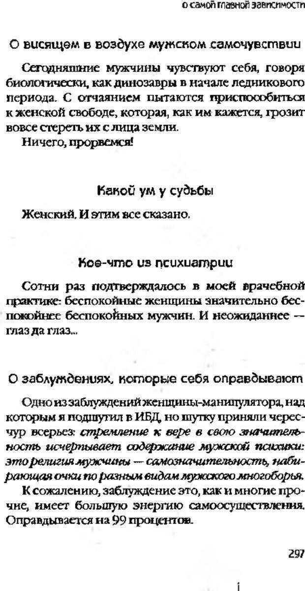DJVU. Коротко о главном. Леви В. Л. Страница 297. Читать онлайн