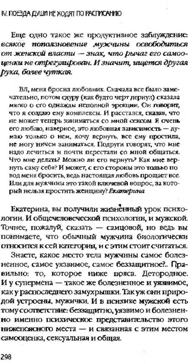 DJVU. Коротко о главном. Леви В. Л. Страница 298. Читать онлайн