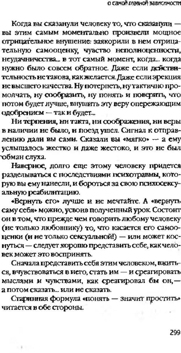 DJVU. Коротко о главном. Леви В. Л. Страница 299. Читать онлайн