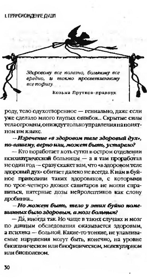 DJVU. Коротко о главном. Леви В. Л. Страница 30. Читать онлайн