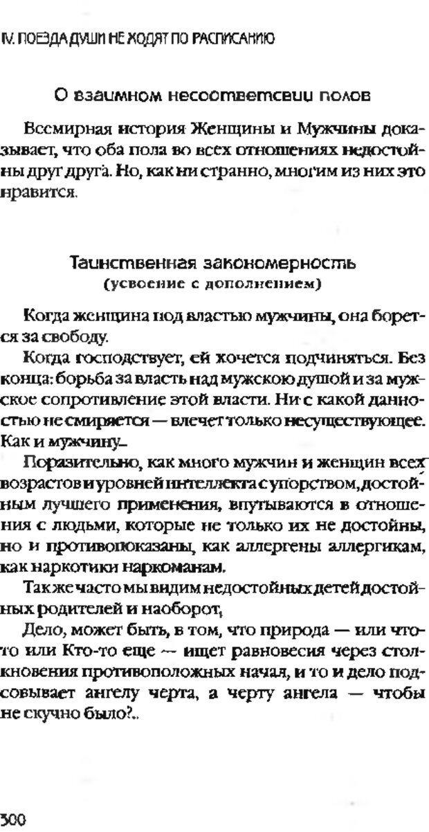 DJVU. Коротко о главном. Леви В. Л. Страница 300. Читать онлайн