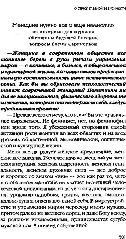 DJVU. Коротко о главном. Леви В. Л. Страница 301. Читать онлайн