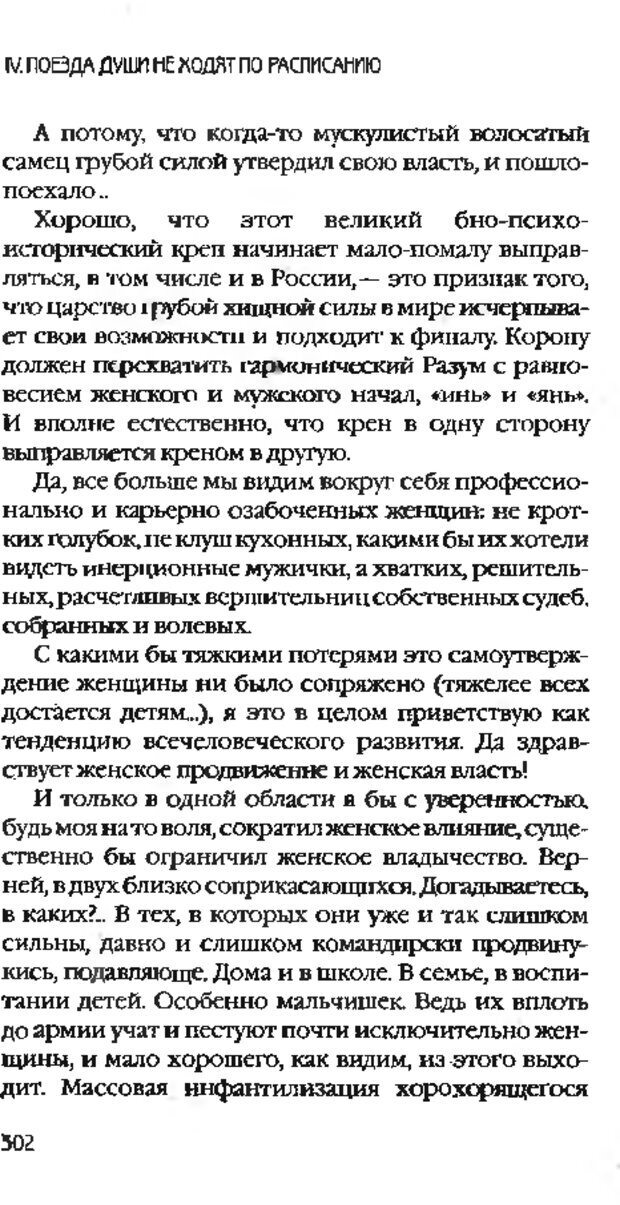 DJVU. Коротко о главном. Леви В. Л. Страница 302. Читать онлайн