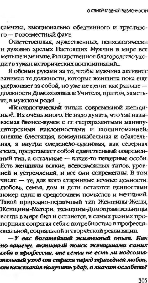 DJVU. Коротко о главном. Леви В. Л. Страница 303. Читать онлайн
