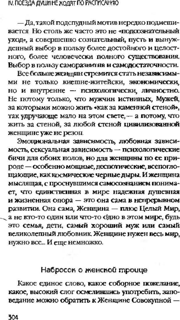 DJVU. Коротко о главном. Леви В. Л. Страница 304. Читать онлайн