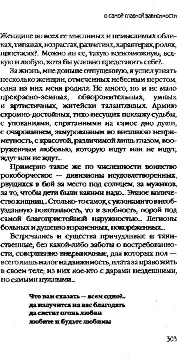 DJVU. Коротко о главном. Леви В. Л. Страница 305. Читать онлайн