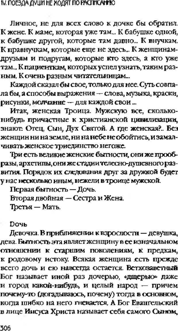 DJVU. Коротко о главном. Леви В. Л. Страница 306. Читать онлайн