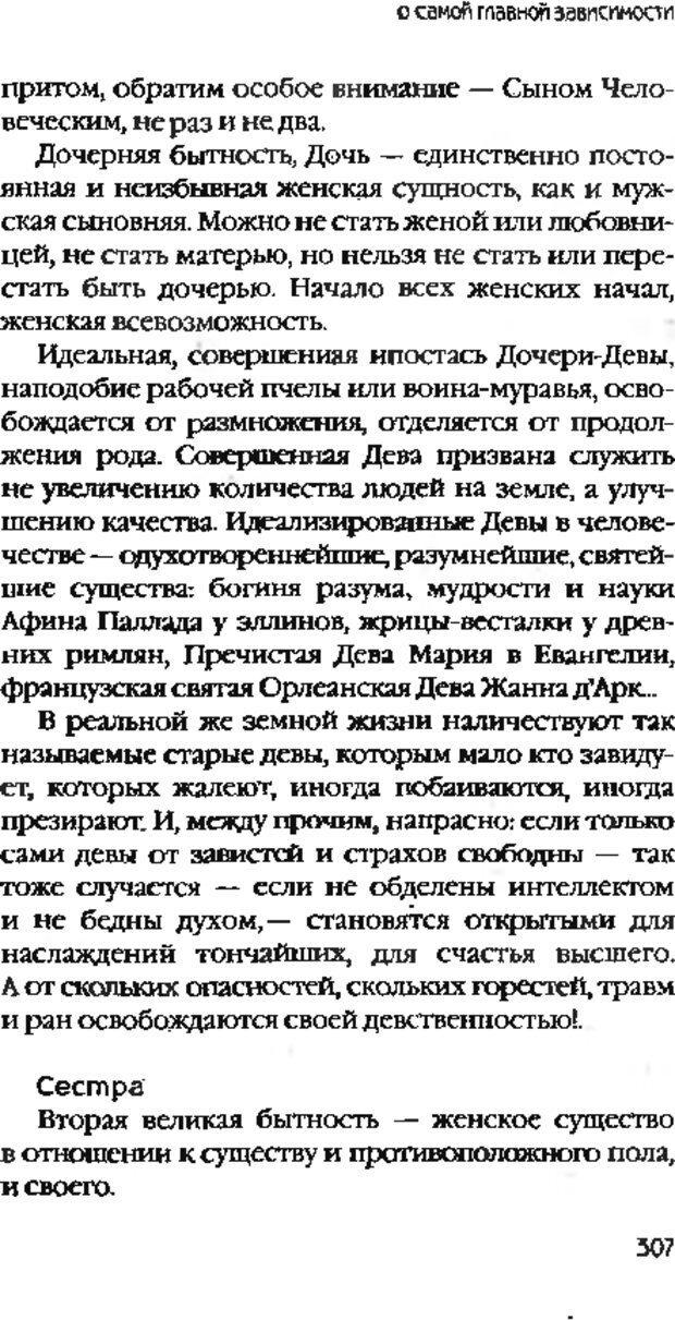 DJVU. Коротко о главном. Леви В. Л. Страница 307. Читать онлайн