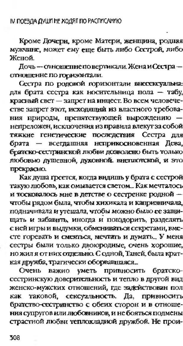 DJVU. Коротко о главном. Леви В. Л. Страница 308. Читать онлайн