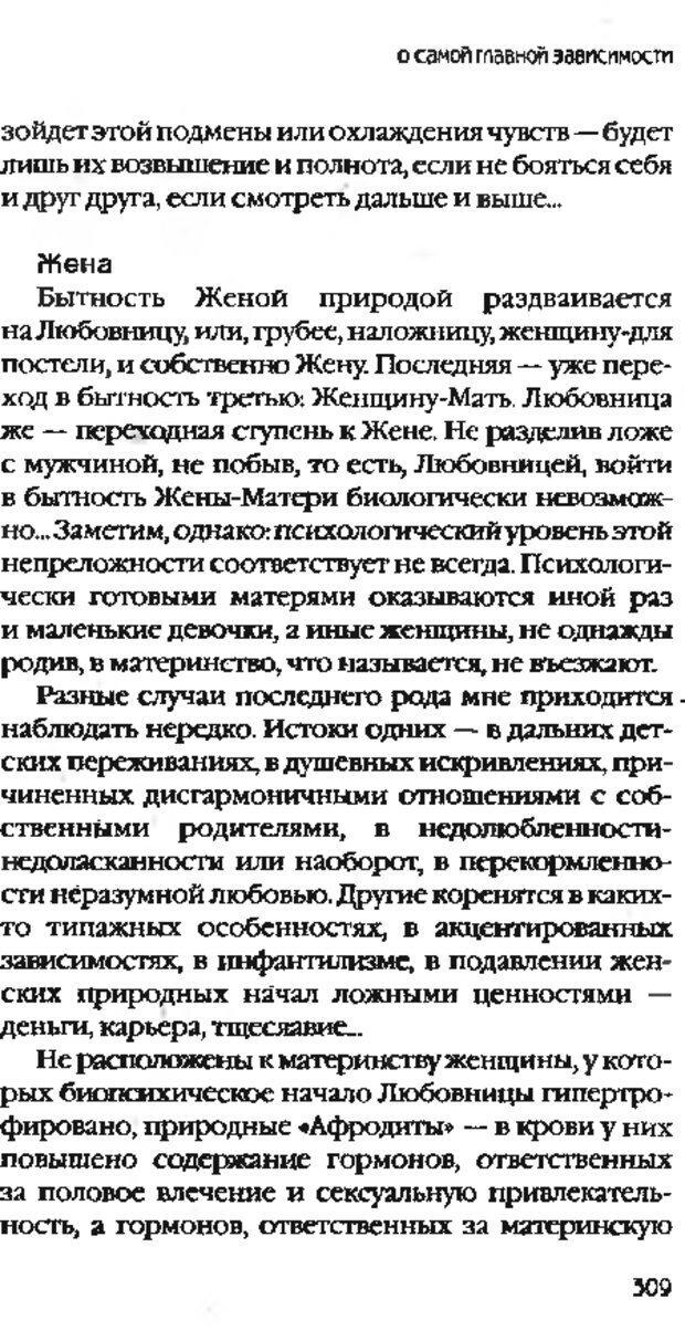 DJVU. Коротко о главном. Леви В. Л. Страница 309. Читать онлайн