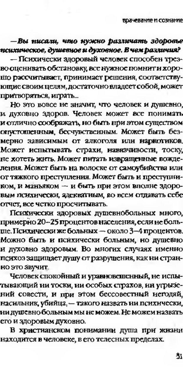 DJVU. Коротко о главном. Леви В. Л. Страница 31. Читать онлайн