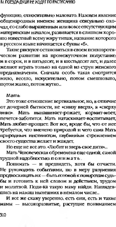DJVU. Коротко о главном. Леви В. Л. Страница 310. Читать онлайн