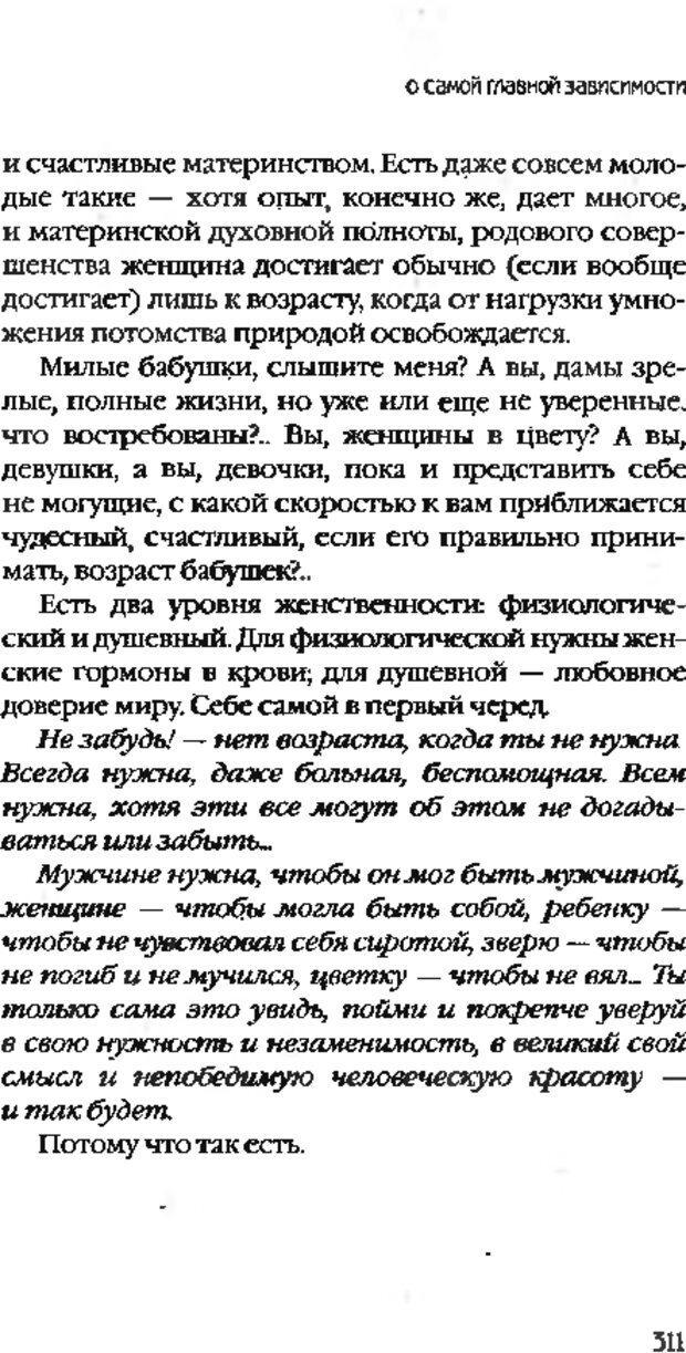 DJVU. Коротко о главном. Леви В. Л. Страница 311. Читать онлайн