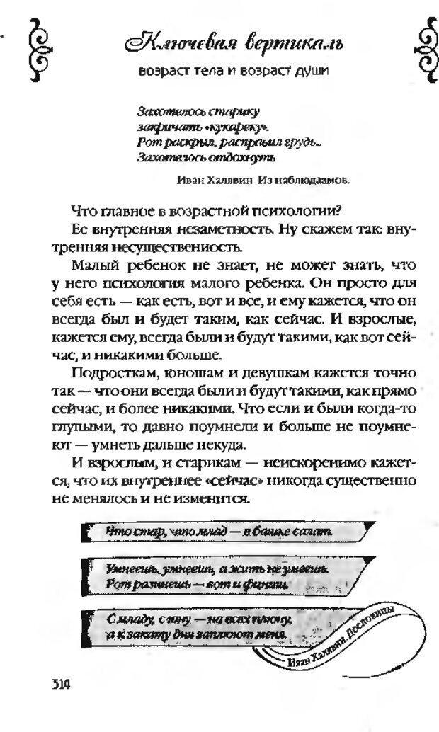 DJVU. Коротко о главном. Леви В. Л. Страница 314. Читать онлайн