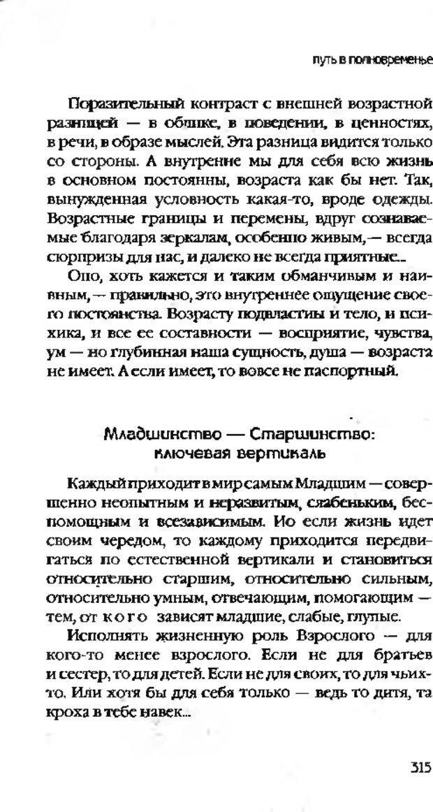 DJVU. Коротко о главном. Леви В. Л. Страница 315. Читать онлайн