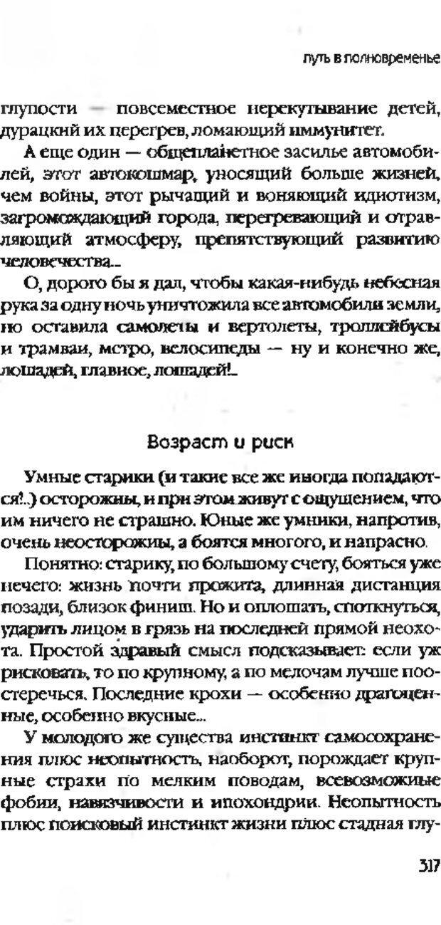 DJVU. Коротко о главном. Леви В. Л. Страница 317. Читать онлайн