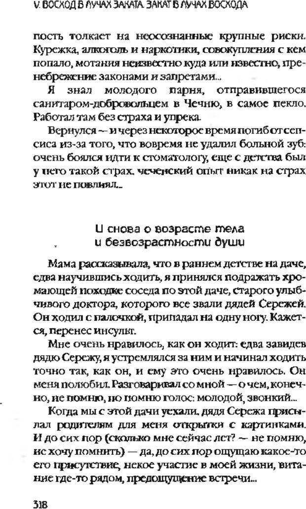 DJVU. Коротко о главном. Леви В. Л. Страница 318. Читать онлайн