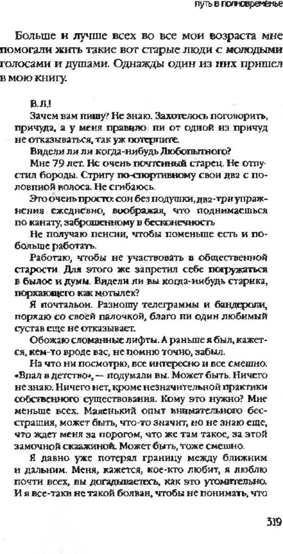 DJVU. Коротко о главном. Леви В. Л. Страница 319. Читать онлайн