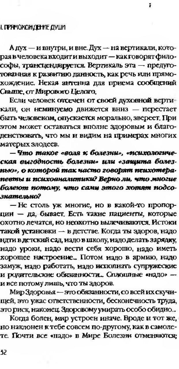 DJVU. Коротко о главном. Леви В. Л. Страница 32. Читать онлайн