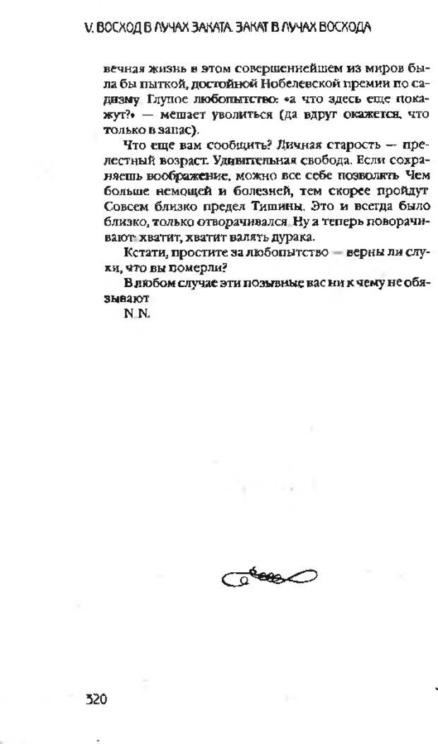DJVU. Коротко о главном. Леви В. Л. Страница 320. Читать онлайн