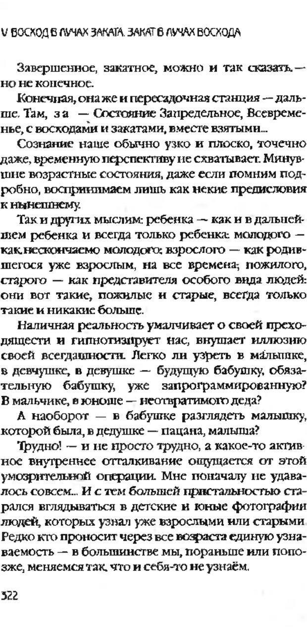 DJVU. Коротко о главном. Леви В. Л. Страница 322. Читать онлайн