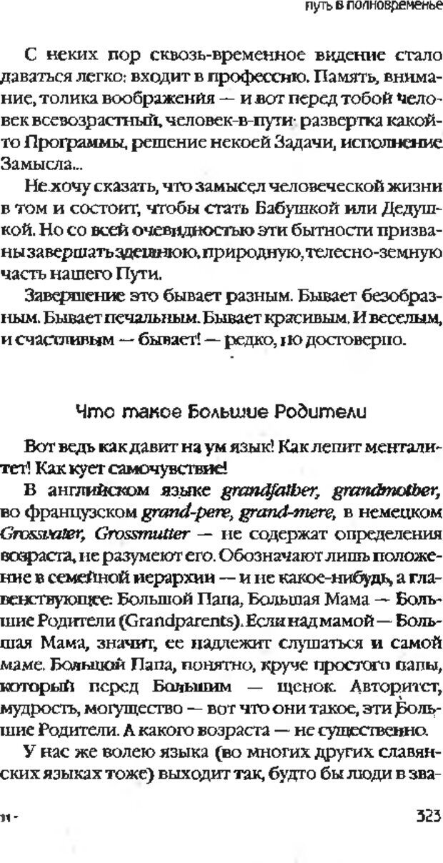 DJVU. Коротко о главном. Леви В. Л. Страница 323. Читать онлайн
