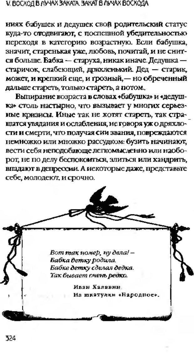 DJVU. Коротко о главном. Леви В. Л. Страница 324. Читать онлайн