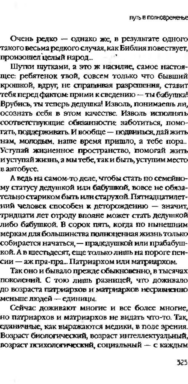DJVU. Коротко о главном. Леви В. Л. Страница 325. Читать онлайн