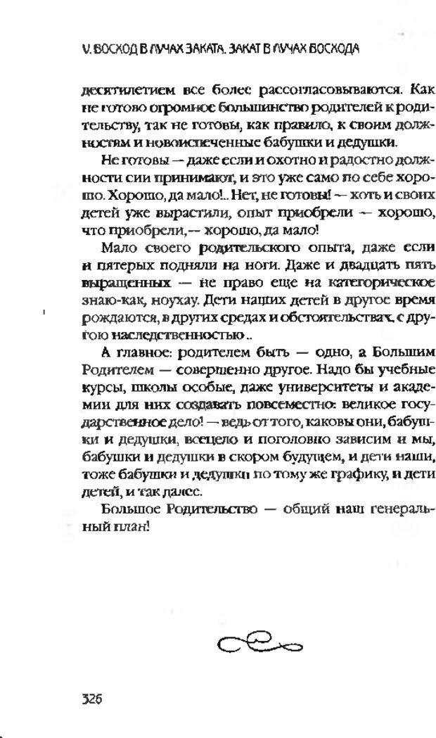 DJVU. Коротко о главном. Леви В. Л. Страница 326. Читать онлайн