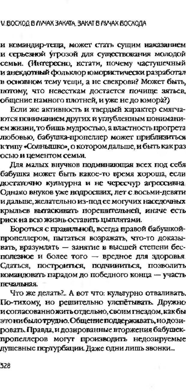 DJVU. Коротко о главном. Леви В. Л. Страница 328. Читать онлайн