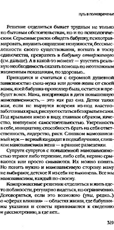 DJVU. Коротко о главном. Леви В. Л. Страница 329. Читать онлайн