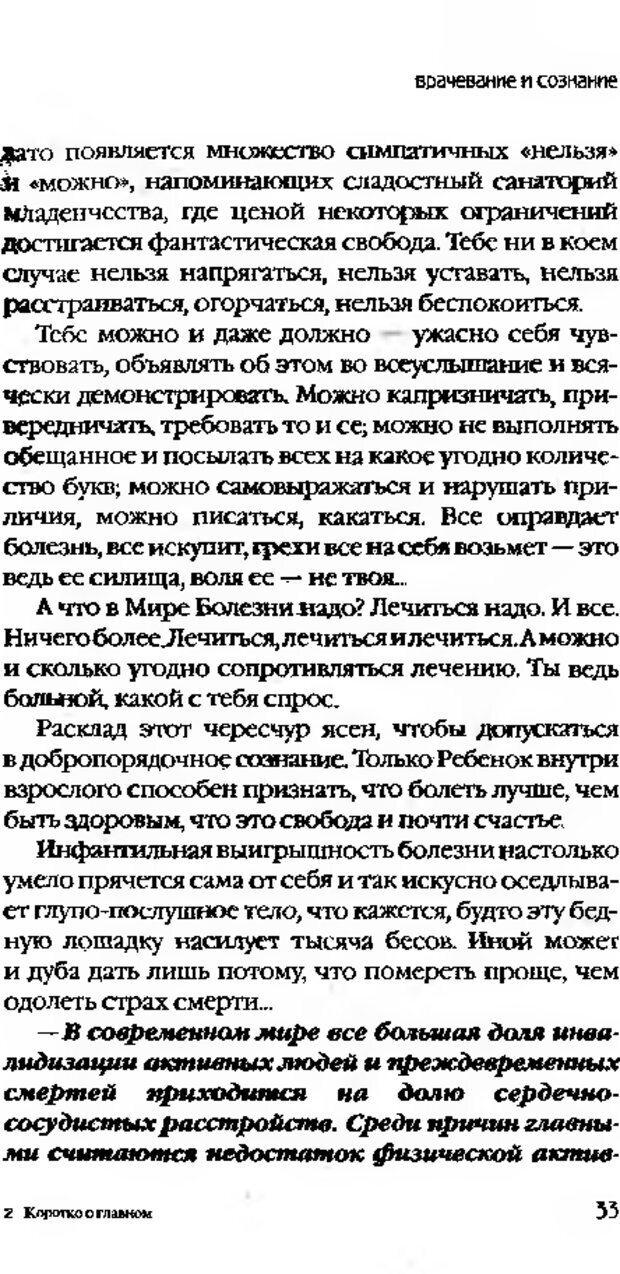 DJVU. Коротко о главном. Леви В. Л. Страница 33. Читать онлайн