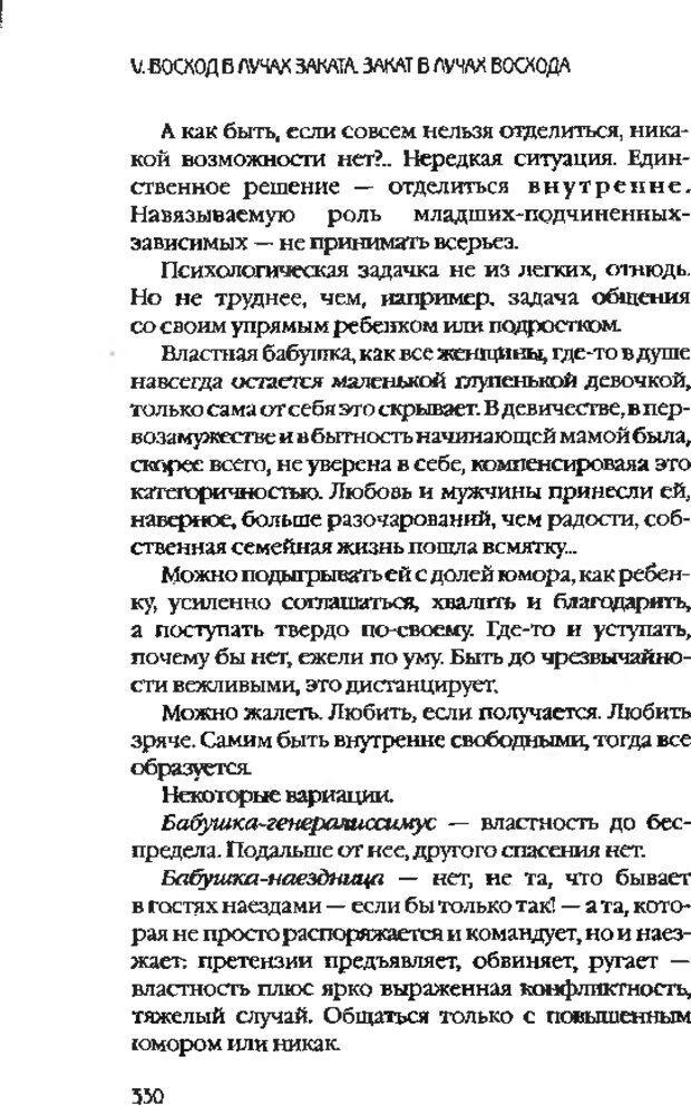 DJVU. Коротко о главном. Леви В. Л. Страница 330. Читать онлайн
