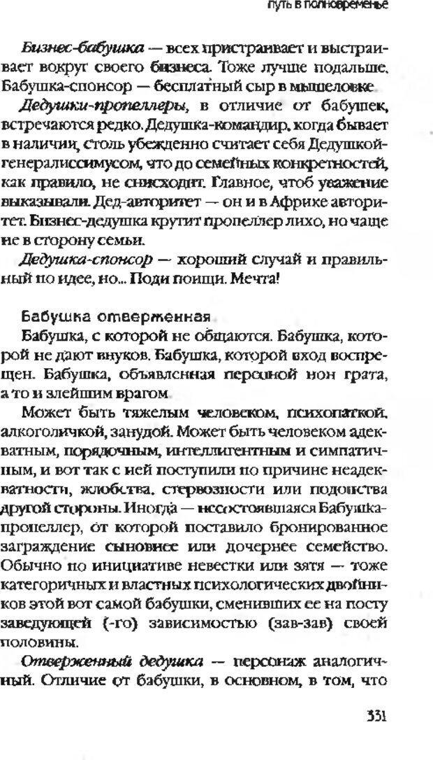 DJVU. Коротко о главном. Леви В. Л. Страница 331. Читать онлайн