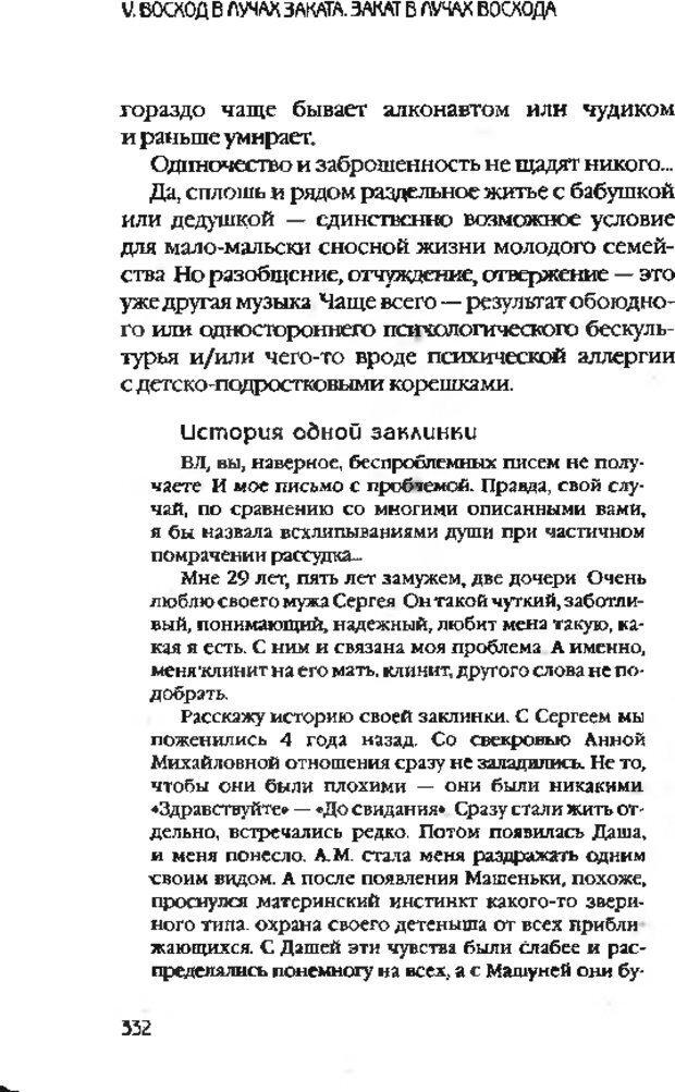 DJVU. Коротко о главном. Леви В. Л. Страница 332. Читать онлайн